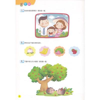 幼儿潜能开发智力问答题思维训练宝宝启蒙认知书连线找不同走迷宫涂色图片