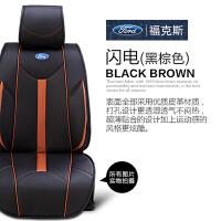 福特官方正品 新福克斯坐垫 福克斯汽车座垫 专车*坐垫 现货 闪电黑棕色