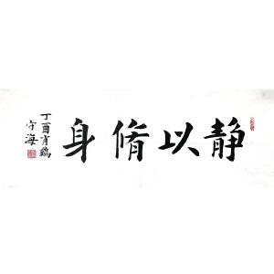 张守海(书法)山东省书法家协会会员
