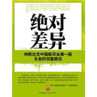 差异-纳斯达克中国新农业**股永业的创富路径, 张翼, 中信出版社【全新正版T】