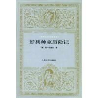 好兵帅克历险记, (捷)雅・哈谢克, 人民文学出版社,9787020016808