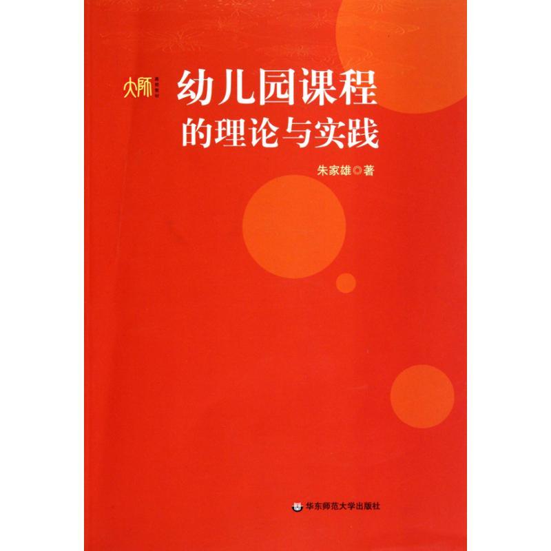 《幼儿园课程的理论与实践》朱家雄