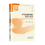 中国金融体制的发展与改革――经济建设卷