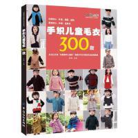 手织儿童毛衣300款2~10岁儿童毛衣款式棒针编织女孩背心外套裙装披风男孩背心外套连身衣给孩子打包线衣服手工毛衣编织书籍