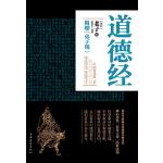 道德经(附赠《弟子规》全新典藏权译本)(电子书)