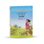 花的学校 语文二年级下册 同步阅读