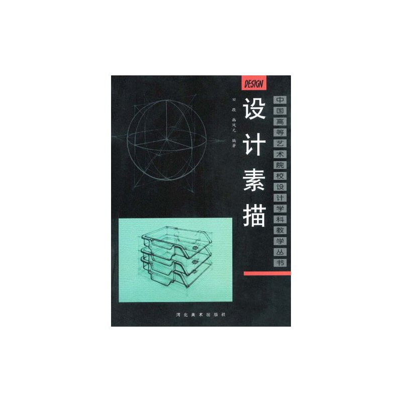 设计素描 田敬,河北美术出版社
