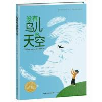 海豚绘本花园没有鸟儿的天空儿童绘本图画故事书童书正版