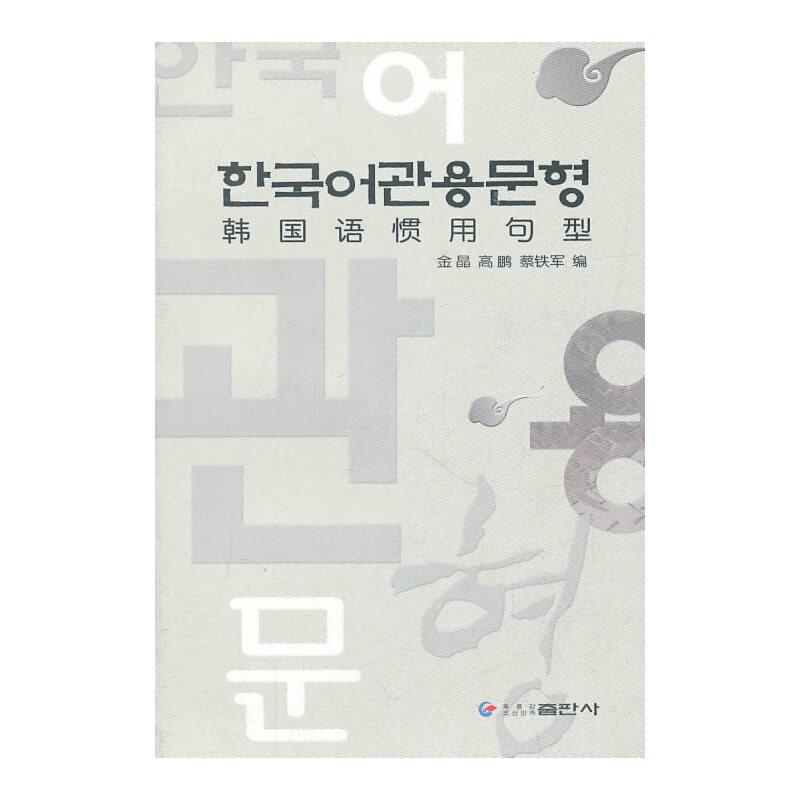 韩国语惯用句型