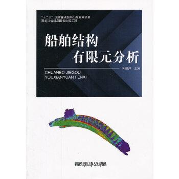 《船舶结构有限元分析》(孙丽萍.)【简介
