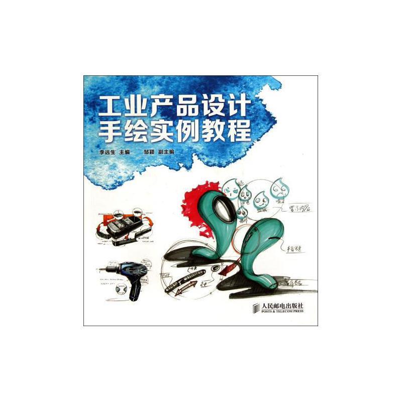 工业产品设计手绘实例教程 李远生 正版艺术书籍 人民邮电