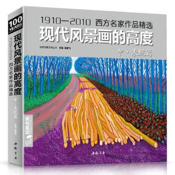 现代风景画的高度・中册・表现篇