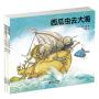 西瓜虫系列(1-4册)西瓜虫飞上天/西瓜虫去大海/纤角龙宝宝/观察记 世纪绘本花园