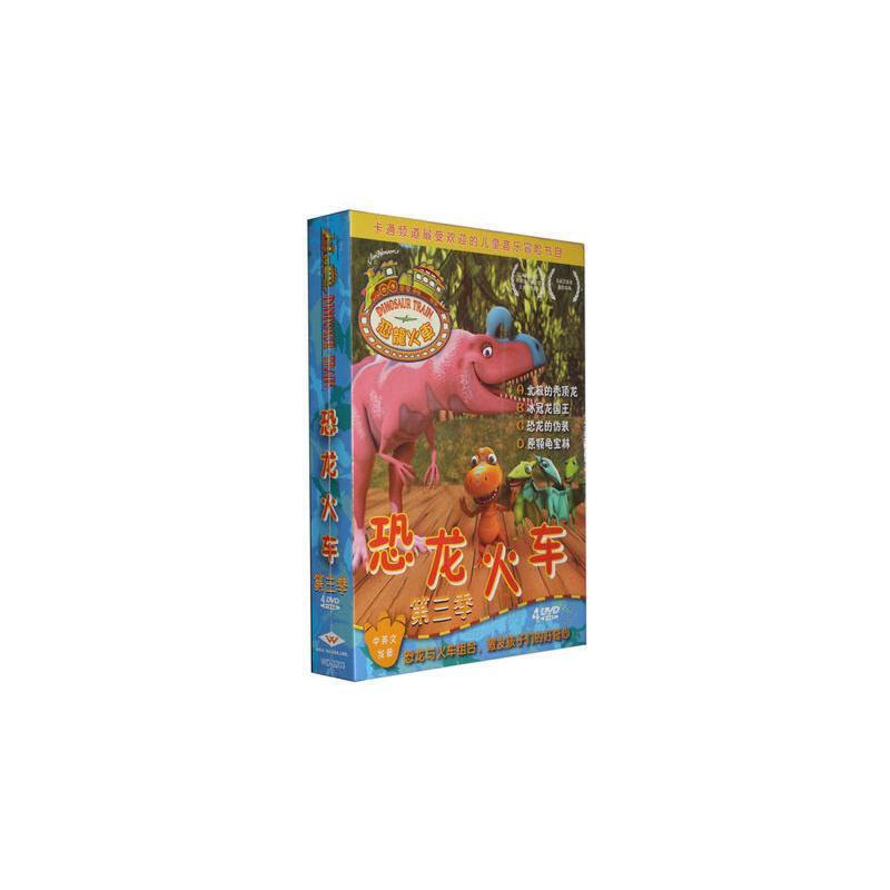 【少儿少儿益智启蒙】恐龙火车第三季 中英文