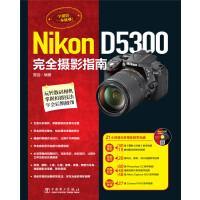 Nikon D5300完全摄影指南(附21小时超长多媒体教学光盘,集合摄影理念、实拍技巧、后期处理、RAW处理等强大教学视频,玩转数码相机,掌握拍摄技法,学会后期修饰)