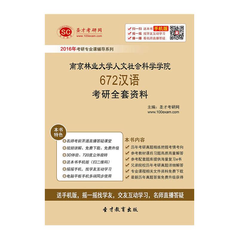 南京林业大学/考试教材/考试用书辅导/真题答案/考研复习全书/电子