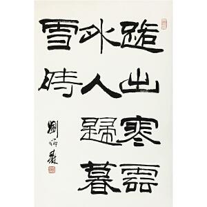 刘炳森《人归暮雪时》中国书法家协会副主席