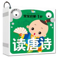 宝宝启蒙1岁-动物、学说话、视觉激发、儿歌、颜色形状、水果蔬菜、唐诗、游戏、故事、日常用品