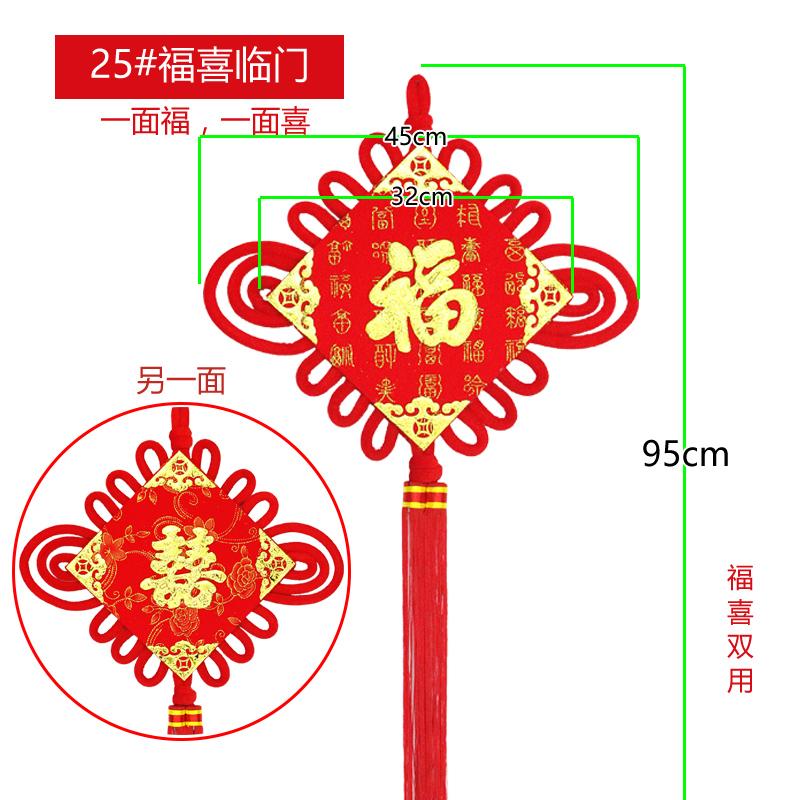 鸡年新年大号福字喜字中国结 结婚新房客厅过年春节装饰用品挂件_25