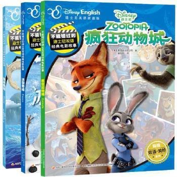 迪士尼双语经典故事书全3册疯狂动物城冰雪奇缘海洋奇缘图书迪士尼