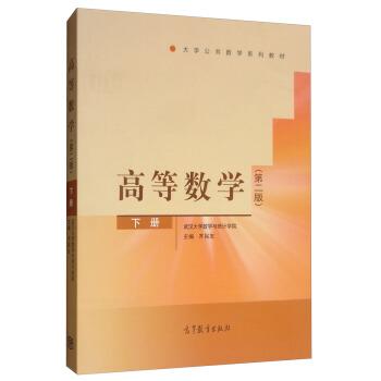 高等数学 (第二版) 下册