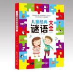 儿童经典谜语大全(修订本)