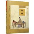 尔雅-中华传统文化经典注音全本-第一辑