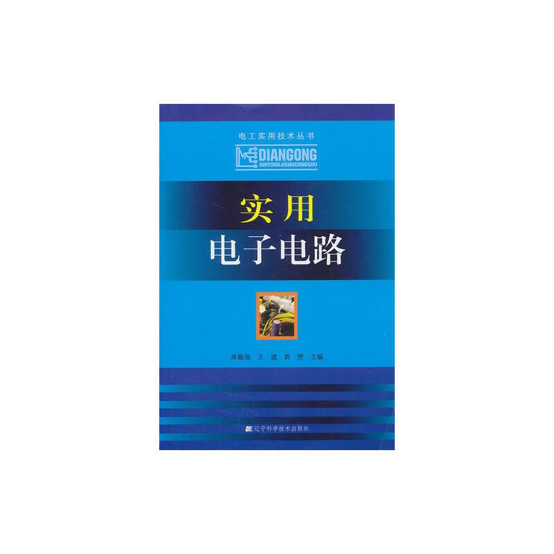 实用电子电路(电工实用技术丛书)/库振勋,王建,郭赞