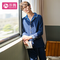 芬腾睡衣男长袖纯棉2017年春季新款开衫纯色可外穿棉质家居服套装