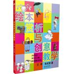 《绘本赏析与创意教学》  启发创意教学丛书