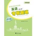 新课标培优专项通英语专项训练(九年级)(第3版)