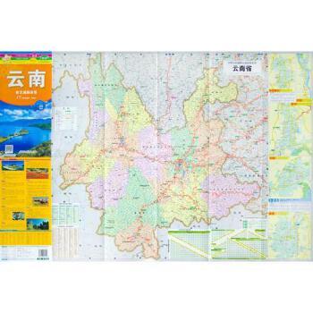 云南省交通旅游地图2017新版交通详图撕不烂防水耐磨一大张昆明街道