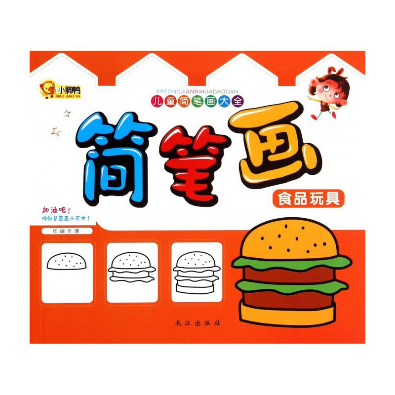 简笔画(食品玩具)/儿童简笔画大全