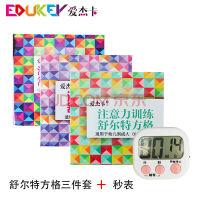 舒尔特注意力训练手册卡片方格表儿童专注力训练玩具早教教具 注意力训练5件套+秒表(颜色*)