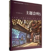 主题会所II 混搭风格 高级商务会所 餐饮 养生 中式 欧式 私人会所 空间装饰装修设计书籍