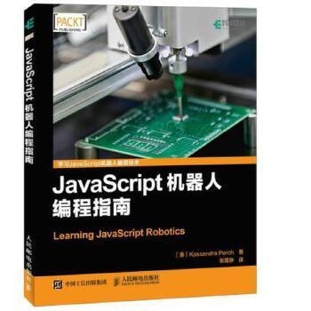 正版现货 javascript机器人编程指南 javascript编程教程书籍