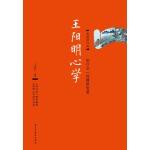王阳明心学:典藏修订版(电子书)