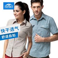 Topsky/远行客春夏女款户外运动短袖速干衬衣透气速干衣快干衬衫