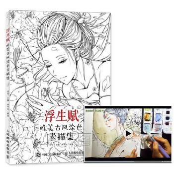 手绘古风填色书水彩古风人物绘画基础入门教程书中国风涂色零基础自学