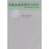 中国科大校友文库 回旋加速器理论与设计