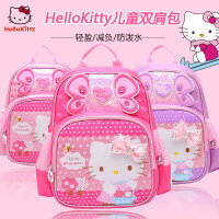 HelloKitty儿童书包小学生书包1-3年级女生潮凯蒂猫儿童书包6-12周岁女