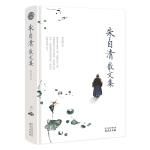 朱自清散文集 精装读书会