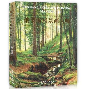 风景画大师作品精选色彩风景油画集画册素描艺术写生高清临摹范本图库