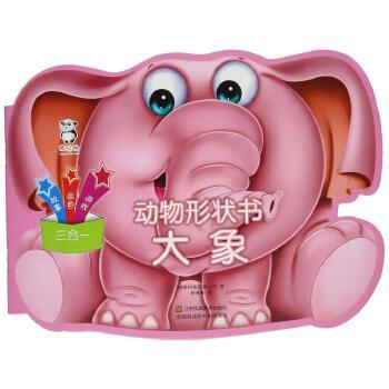 大象-动物形状书