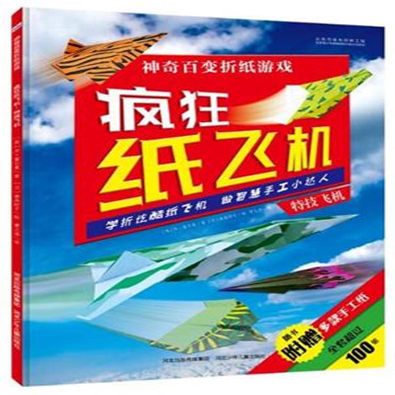 特技飞机-疯狂纸飞机-神奇百变折纸游戏-随书附赠多款手工纸