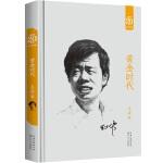 黄金时代:王小波经典作品集(20周年纪念版)