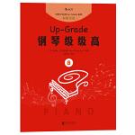 钢琴级级高8(4-5级):Up-Grade 4-5