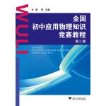 全国初中应用物理知识竞赛教程(第2版)