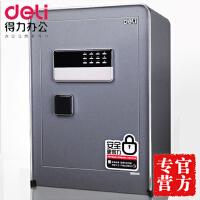 【得力品牌日满100减50】得力4058保险柜家用小型 大型保险箱电子密码保管箱办公入墙高60C