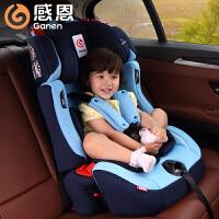 【支持礼品卡】感恩儿童安全座椅 汽车宝宝安全座椅 isofix接口 9月-12岁 3c认证 GE-S 护航者